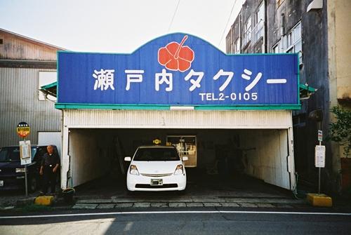 瀬戸内タクシー
