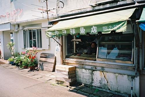 瀬戸内町魚屋さん