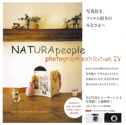 「NATURA people photograph exhibition Ⅳ」ポスター