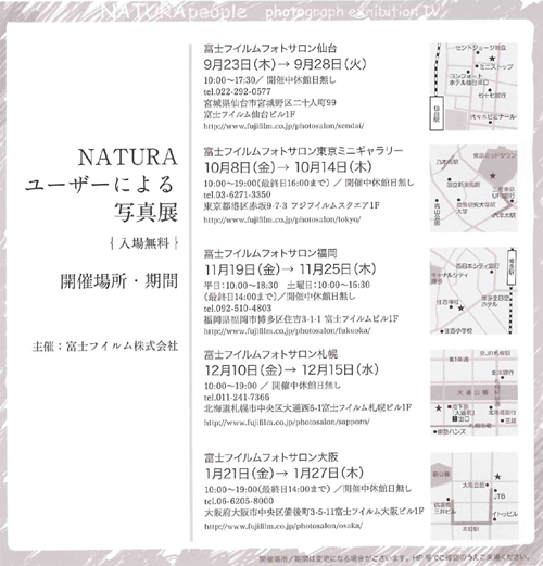 「NATURA people photograph exhibition Ⅳ」ポスター裏